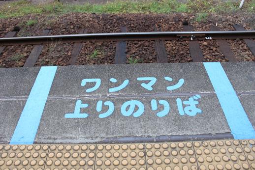 島原鉄道幸町駅のりば